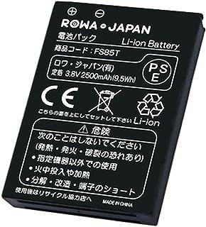 ワイモバイル 502HW 504HW 対応 HWBBK1 HWBBN1 互換 バッテリー Y!mobile Pocket WiFi HB824666RBC 【ロワジャパン】