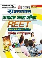 Rajyasthan Adhyapak Patrata Pariksha REET (Level Second Class 6-8) Math & Science