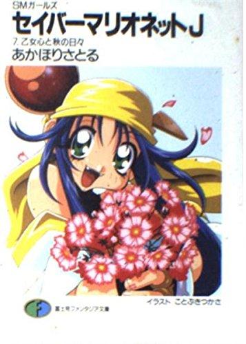 セイバーマリオネットJ〈7〉乙女心と秋の日々―SMガールズ (富士見ファンタジア文庫)