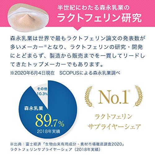 森永ラクトフェリンオリジナル90粒入りラクトフェリン配合サプリメント