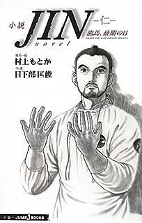 小説 JIN-仁- 龍馬、最期の日 (JUMP jBOOKS)