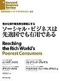 ソーシャル・ビジネスは先進国でも有用である DIAMOND ハーバード・ビジネス・レビュー論文