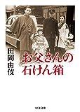 お父さんの石けん箱 (ちくま文庫)