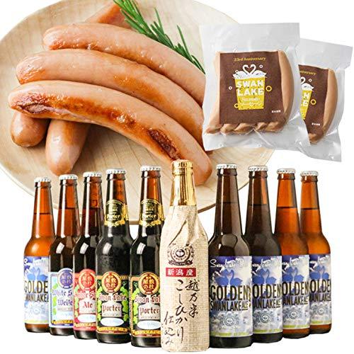クラフトビール スワンレイクビール 詰め合わせ 330mlx10本 ソーセージ175gx2個