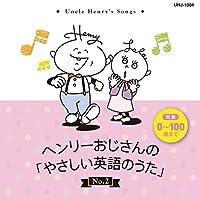 ヘンリーおじさんの「やさしい英語のうた」 CD 2