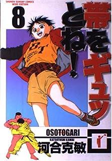 帯をギュッとね! (8) (少年サンデーコミックス〈ワイド版〉)