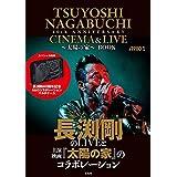 TSUYOSHI NAGABUCHI 40th ANNIVERSARY CINEMA&LIVE~太陽の家~BOOK (ブランドブック)
