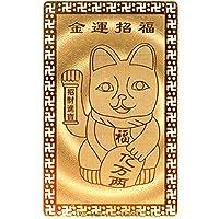 開運カード 金属製 金運招福 招き猫