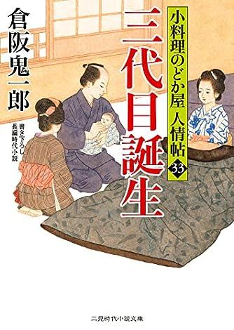 三代目誕生 小料理のどか屋 人情帖33 (二見時代小説文庫 く 2-33)