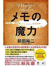 メモの魔力 -The Magic of Memos- (NewsPicks Book)