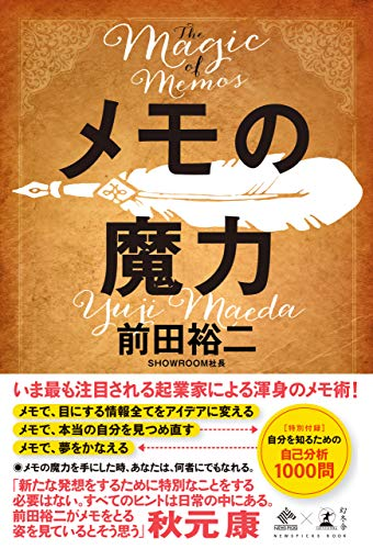 [前田裕二]のメモの魔力 -The Magic of Memos- (NewsPicks Book)