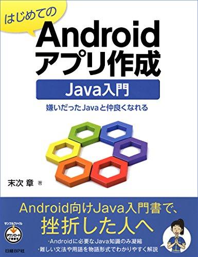 [末次 章]のはじめてのAndroidアプリ作成 Java入門 嫌いだったJavaと仲良くなれる