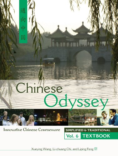 Chinese Odyssey 6: Innovative Chinese Courseware - Textbook w/Exercises (Simplified and Traditional) (Chinese and Englis