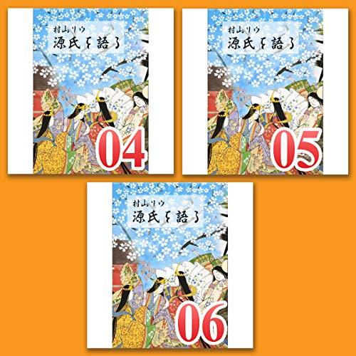 『村山リウ「源氏を語る」 4-6 (3本セット)』のカバーアート