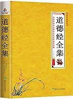 国学经典丛书:道德经全集