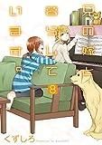兄の嫁と暮らしています。(8) (ヤングガンガンコミックス)