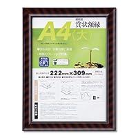 大仙 額縁 賞状額 金ラック R A4大 樹脂製 シュリンクパック J335B2500