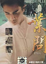 Ip Man (2013 Chinese Drama with English Subtitles, NTSC All Region)