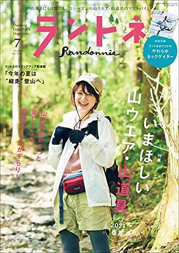 ランドネ 2021年7月号 No.118[雑誌]