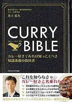 [井上 岳久]のCURRY BIBLE(カレーバイブル) カレー好きであれば知っとくべき知識満載の教科書