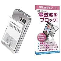 日本製 スマートフォン用 電磁波 カット 電磁波吸収 各種スマホ 電磁波保護 各種スマートフォン 電磁波 吸収 安全対策 安心 妊婦 電磁波干渉防止シート (カラー:ホワイト)