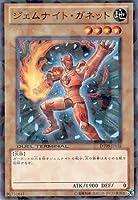 遊戯王シングルカード ジェムナイト・ガネット ノーマル dt09-jp016