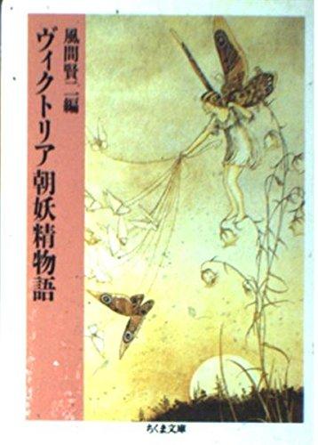 ヴィクトリア朝妖精物語 (ちくま文庫)の詳細を見る
