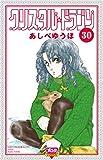 クリスタル☆ドラゴン 30 (30) (ボニータコミックス)