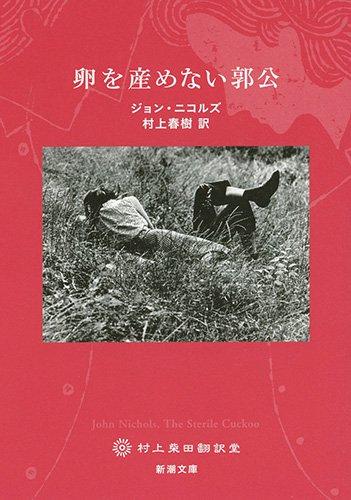 卵を産めない郭公 (新潮文庫)