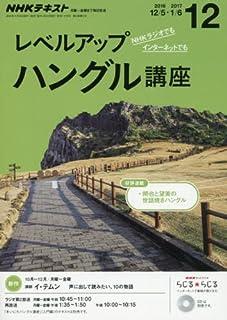 NHKラジオ レベルアップ ハングル講座 2016年12月号 [雑誌] (NHKテキスト)