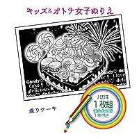 キッズとオトナ女子のための虹色ぬりえ【盛りケーキ柄】虹色色鉛筆で、白い部分をなぞって描くだけの簡単ぬりえ「ハガキサイズ1枚と虹色色鉛筆1本付」