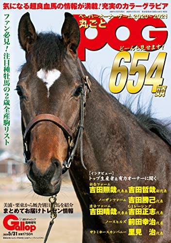 丸ごとPOG2020~2021 (週刊Gallop臨時増刊)