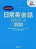 CD3枚付 ネイティブ日常英会話 リアルフレーズ3100