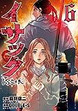 イサック(6) (アフタヌーンコミックス)