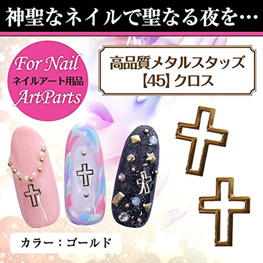 石医学ファランクス高品質 極薄メタルパーツ 【45】 クロス ネイルアート