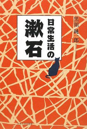 日常生活の漱石の詳細を見る