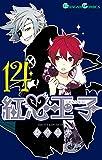 紅心王子 14巻 (デジタル版ガンガンコミックス)