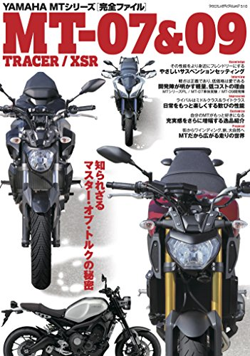 YAMAHA MTシリーズ 完全ファイル (ヤエスメディアムック510号)