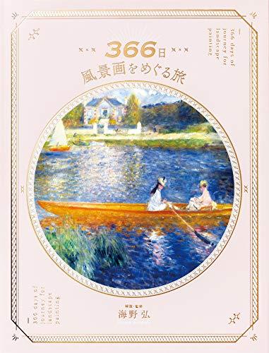 366日 風景画をめぐる旅