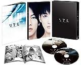 リアル~完全なる首長竜の日~ スペシャル・エディション  【初回生産限定仕様】 [Blu-ray] image