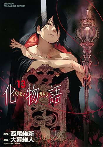 化物語(13) (KCデラックス)