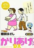 かりあげクンデラックス-お腹も揺れる笑いの秋祭り (アクションコミックス