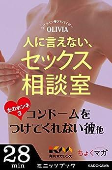 [OLIVIA]の人に言えない、セックス相談室 女のホンネ(3)~コンドームをつけてくれない彼 他~ (カドカワ・ミニッツブック)