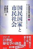 21世紀歴史学の創造1 国民国家と市民社会 (シリーズ「21世紀歴史学の創造」)