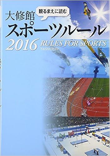 観るまえに読む大修館スポーツルール2016