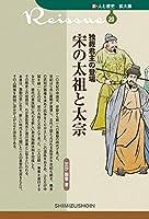 新・人と歴史 拡大版 20 独裁君主の登場 宋の太祖と太宗
