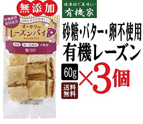 有機レーズン の 無添加 レーズンパイ 60g×3個★ 送料無料 コンパクト便 ★バターなどの乳製品、砂糖をはじめとする甘味料、添加物を一切使わずに、 極めてシンプルな原料だけでつくりました。 砂糖を使ったものに比べ、パイのふくらみが少し弱く、 強力な甘み
