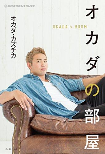 新日本プロレスブックス オカダの部屋