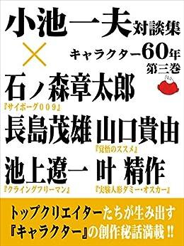 [小池一夫]の小池一夫対談集 キャラクター60年 第三巻
