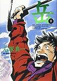 岳 (8) (ビッグコミックス)